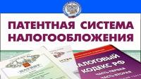 В Москве хотят перевести интернет-магазины на патентную систему налогообложения