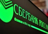 """""""Сбербанк"""" предлагает малому бизнесу """"умную"""" кассу"""