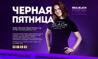 """""""Настоящая Черная пятница"""" привлекла покупателей из регионов"""