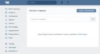 """Физлица смогут продавать """"ВКонтакте"""""""