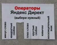 """""""Яндекс"""" объяснил, как пользоваться спецоператорами"""