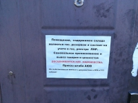 "В Луганске опечатали склад ""Розетки"""