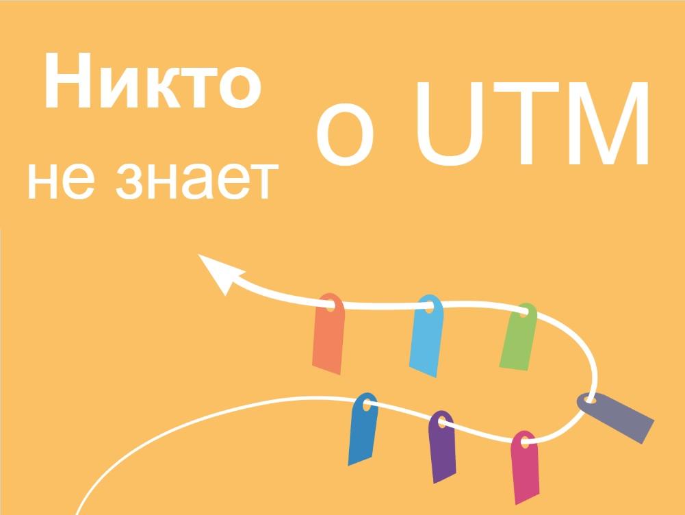 """UTM-разметка для """"начинающих"""""""