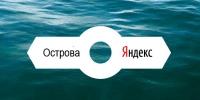 """""""Яндекс"""" перезапускает """"Острова"""" в тестовое плавание"""