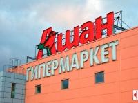 Auchan подкосил кризис