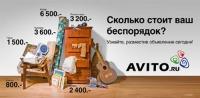 Avito.ru оценили в полмиллиарда долларов