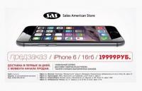 Афера с продажей iPhone 6 принесла $100 млн