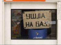Крупнейший российский интернет-магазин прекратил работу  на 9 дней