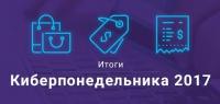 """""""Киберпонедельник"""" уступил """"Черной пятнице"""""""