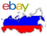 eBay: комиссии не будет. На первом этапе
