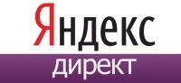 """Внимание: """"Яндекс.Директ"""" меняет правила аукциона"""