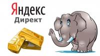 """В объявлениях """"Директа"""" появились уточнения"""