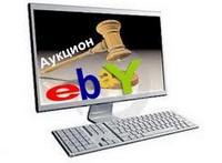 eBay – третья попытка арт-аукциона