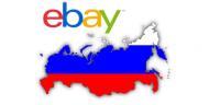 Путь на eBay для российских ритейлеров лежит через Ecwid