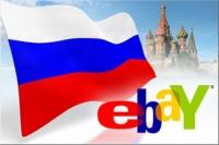 """""""1С-Битрикс"""" начал подключать свои магазины в к eBay"""