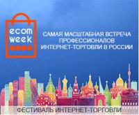 В Москве пройдет фестиваль интернет-торговли EсomWeek