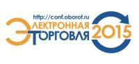 """""""Электронная торговля - 2015"""" - уже в среду"""