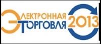 """""""Электронная торговля-2013"""":  успеть всё"""