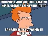 Facebook теперь считает страницы интернет-магазинов