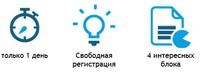 В Санкт-Петербурге пройдёт конференция по e-commerce
