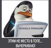 """Новый """"Пингвин"""" добьёт те сайты, которые уже попадали под раздачу"""
