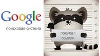 Google тоже воюет со ссылками