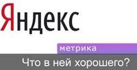 """""""Яндекс"""" готовит """"Метрику 2.0"""""""