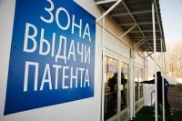 В Москве для ИМ введут патенты?
