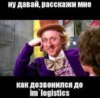 Против IM-logistics подано уже 8 исков