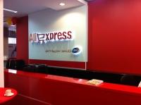 Aliexpress открыл в Москве первый пункт выдачи заказов