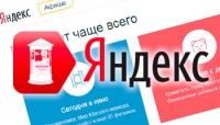 """""""Яндекс.Афиша"""" начала продавать театральные билеты"""