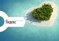 """Что важно знать e-commerce об """"Островах""""?"""