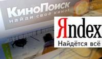 """""""Яндекс"""" ищет своё кино"""