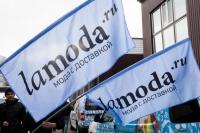 Lamoda запустила собственный маркетплейс