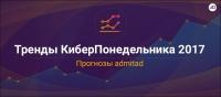 """Тренды """"Киберпонедельника"""" и прогноз на 2017"""