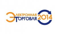 """""""Электронная торговля-2014"""": сенсация в программе"""