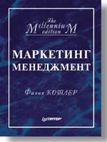 Маркетинг менеджмент 10 изд. – Организационное сопротивление маркетингу