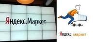 """""""Яндекс.Маркет"""" по новым ставкам"""
