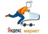 """""""Яндекс.Маркет"""" предложил  новую модель размещения: подробности"""