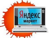 """В продвижении ИМ помогут штрих-код и """"Яндекс.Маркет"""""""