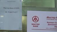 """""""Мастер-Банк"""" лишился лицензии"""