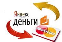 """""""Яндекс.Деньги"""" начали раздавать виртуальные карты MasterCard"""
