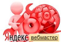 """""""Яндекс"""" убрал из """"Вебмастера"""" информацию о проиндексированных страницах"""