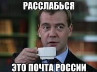 """""""Почта России"""" доложила об улучшениях"""