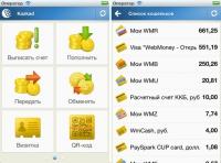 WebMoney обновил программу для Android