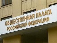 Общественная палата озаботилась нарушением эмбарго