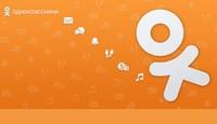 """""""Одноклассники"""" обновили мобильное приложение для iOS"""