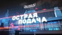 """""""Острая подача"""" – выпуск 3"""
