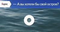 """""""Яндекс"""" продолжает обновлять """"Острова"""""""