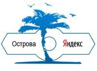 """Эффективность """"Острова"""" в """"Яндексе"""" можно будет отследить"""